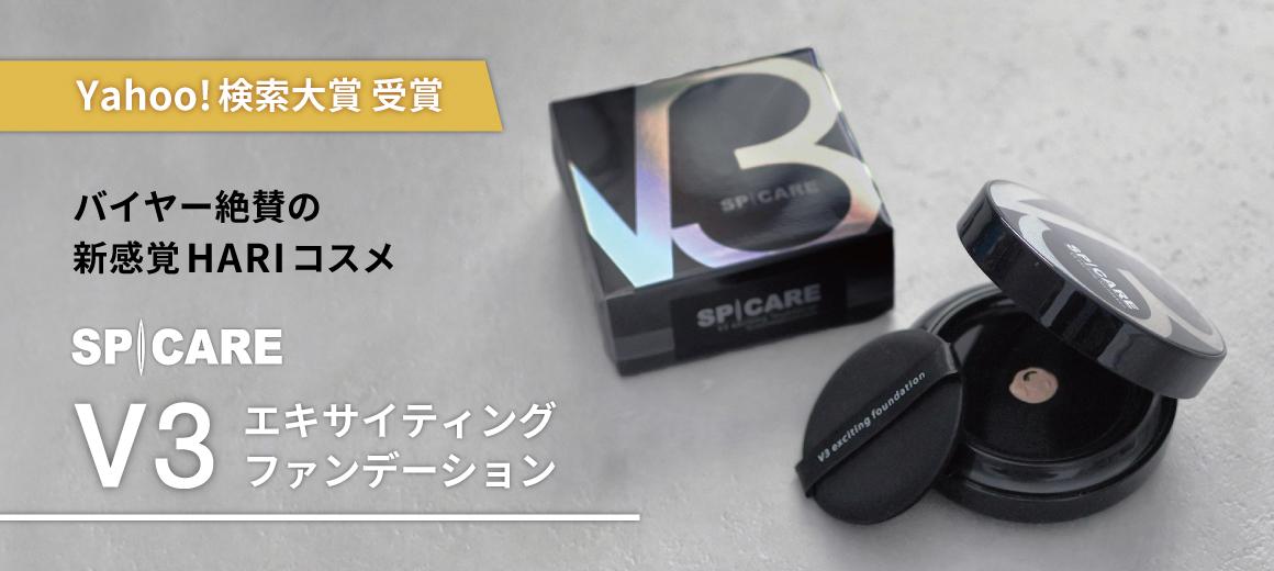 V3 スピケア SPICARE【V3シリーズ】