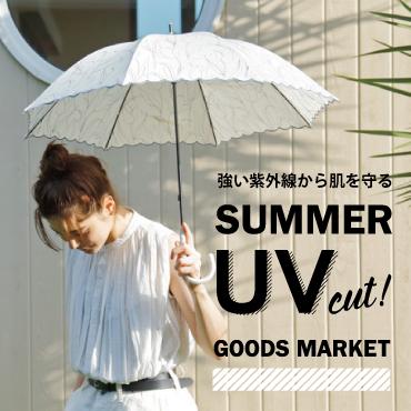 UVアイテム