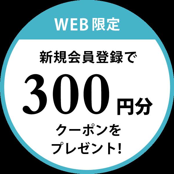 新規会員登録で300円分クーポンプレゼント!