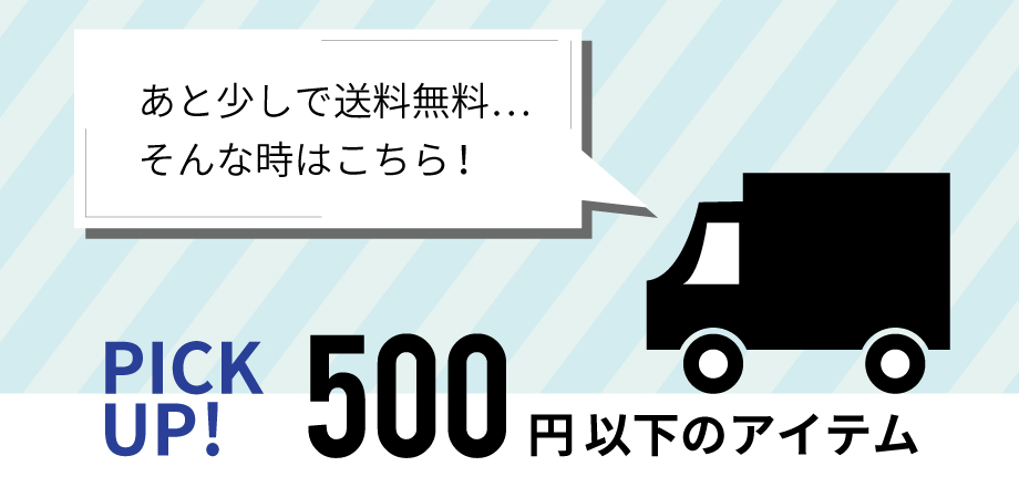 ¥500以下