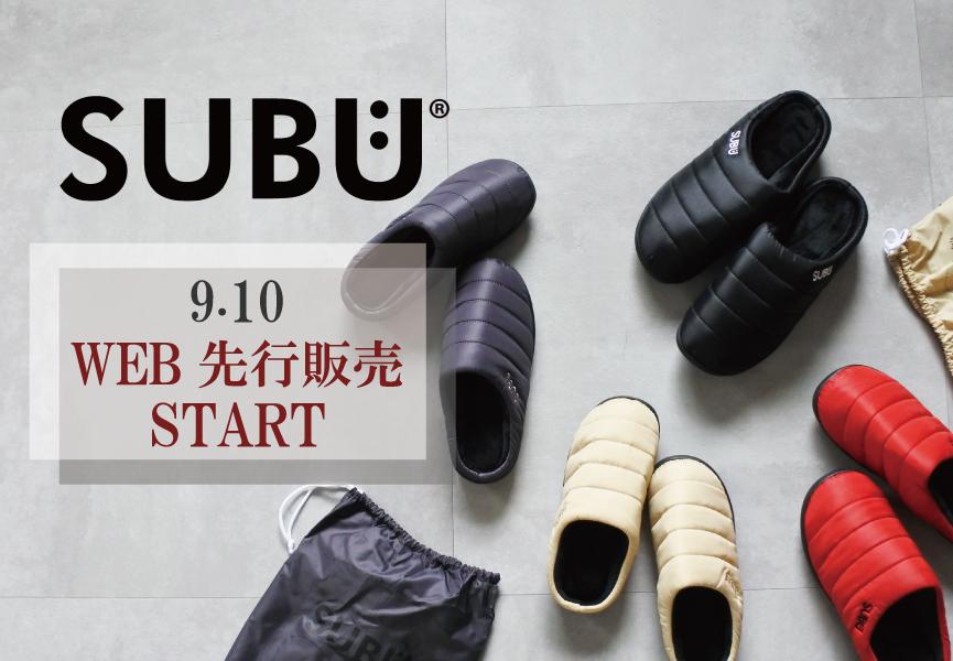 SUBU WEB限定先行販売