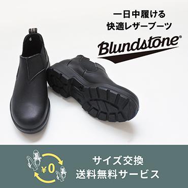 BLUNDSTONE新サービス開始