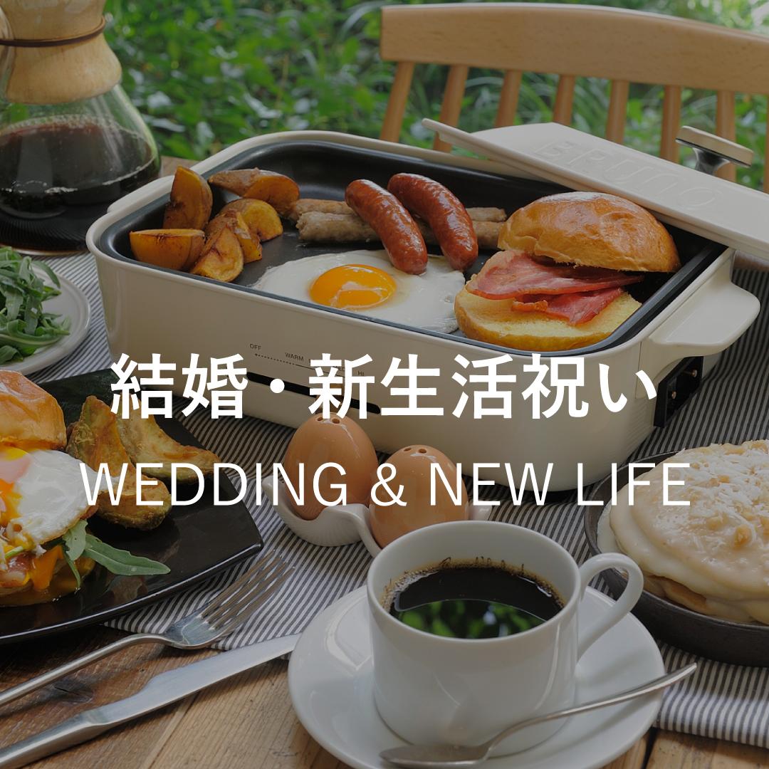 結婚&新生活祝いギフト