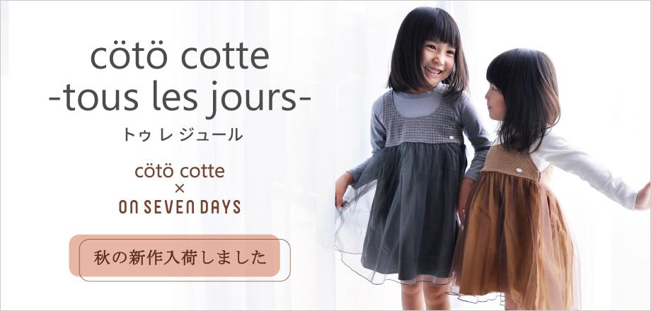 cotocotte2021秋