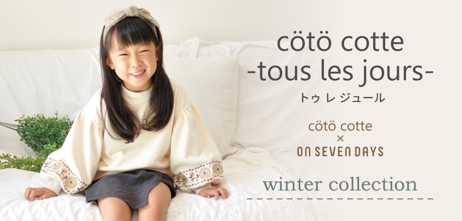 cotocotte2021冬