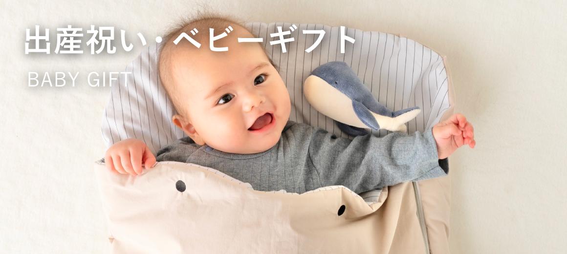 出産祝いギフト オンセブンデイズ 【 公式 】