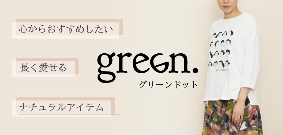 green. グリーンドット