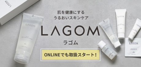 LAGOM取扱スタート