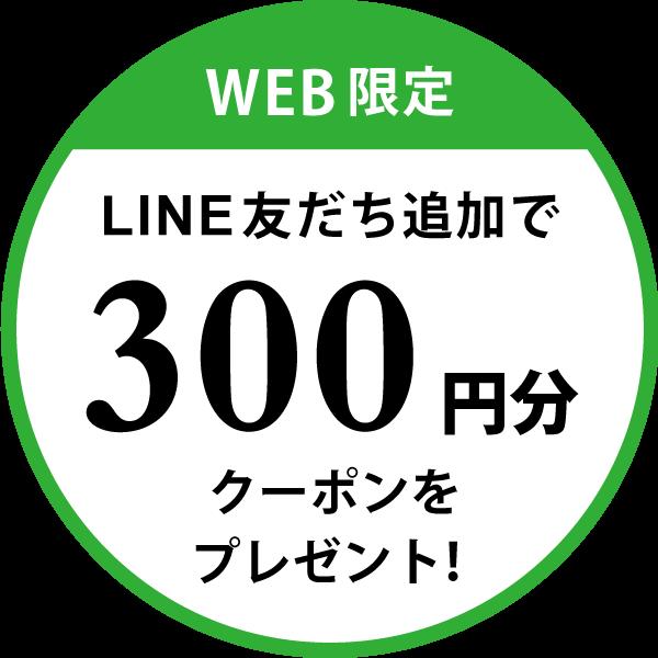 LINE公式アカウント友だち追加で300円分クーポンプレゼント!