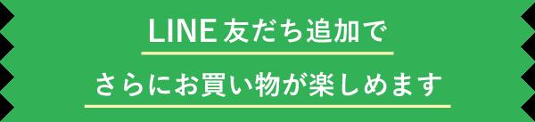 LINE友だち追加 オンセブンデイズ 【 公式 】