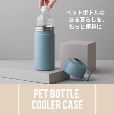 ペットボトルクーラーケース