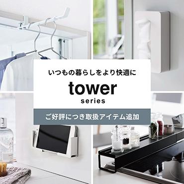 towerアイテム追加